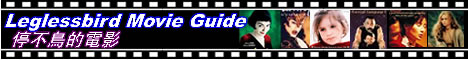 Leglessbird international movie guide